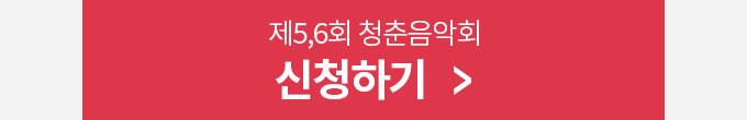청춘음악회5,6회