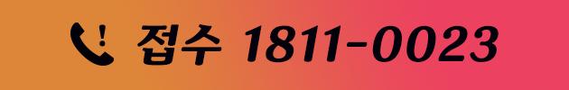 접수 1811-0023