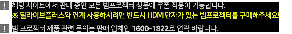 딜라이브플러스 미니빔 구매이벤트 타이틀
