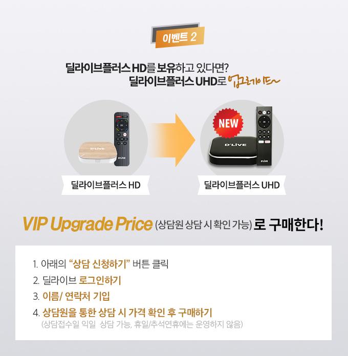 UHD VIP 이벤트